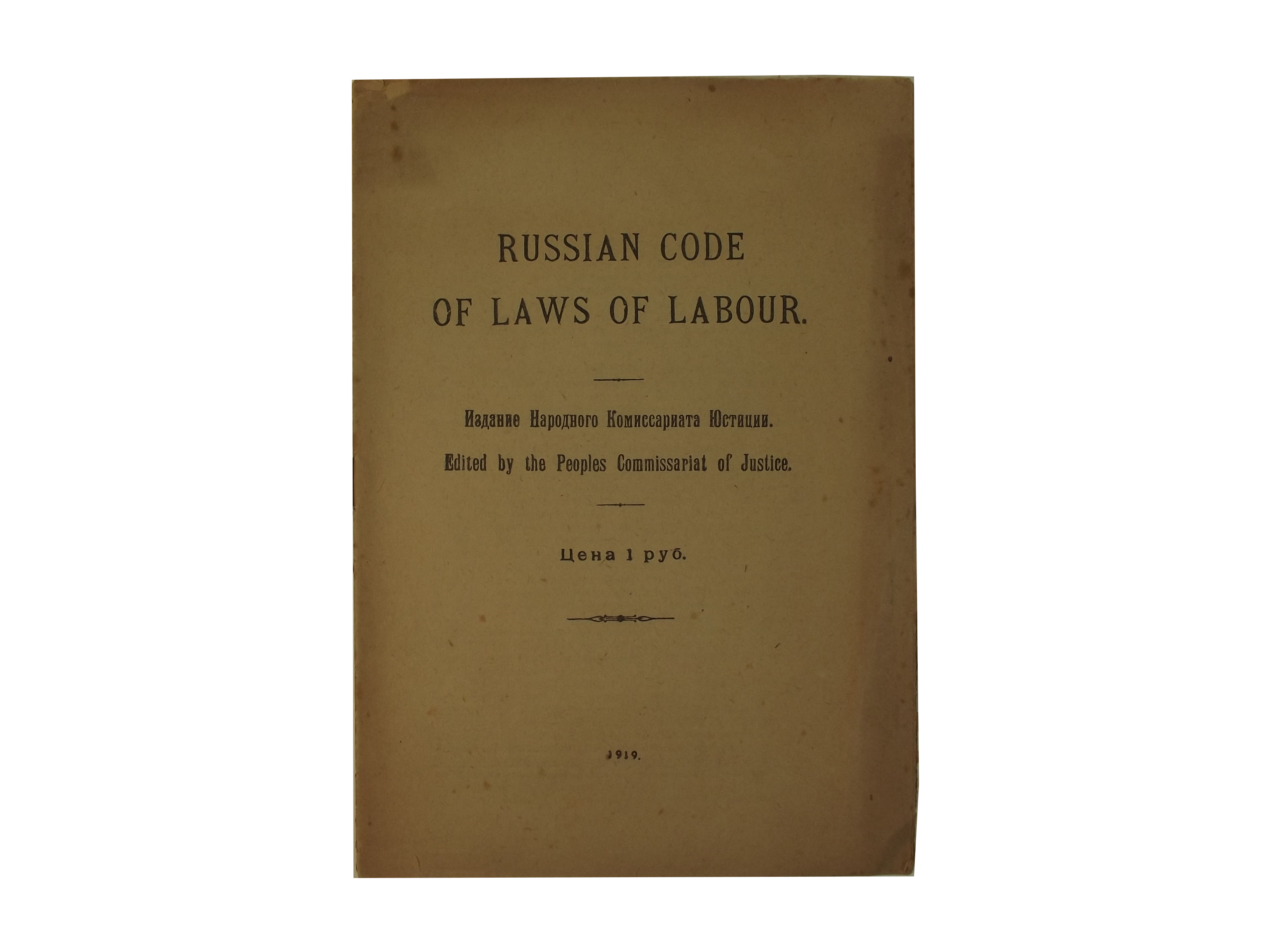 Russian Code of Laws of Labour